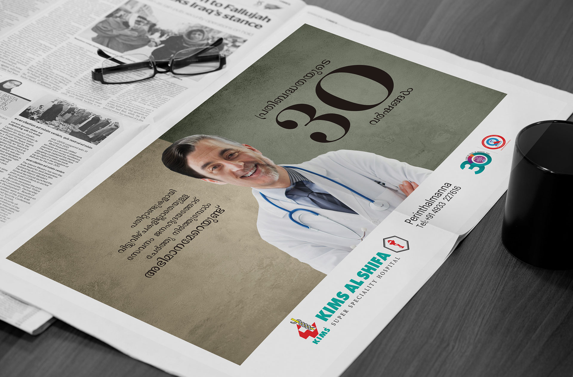 KIMS Al Shifa - 30 years of Responsibility Print advertisement on Newspaper